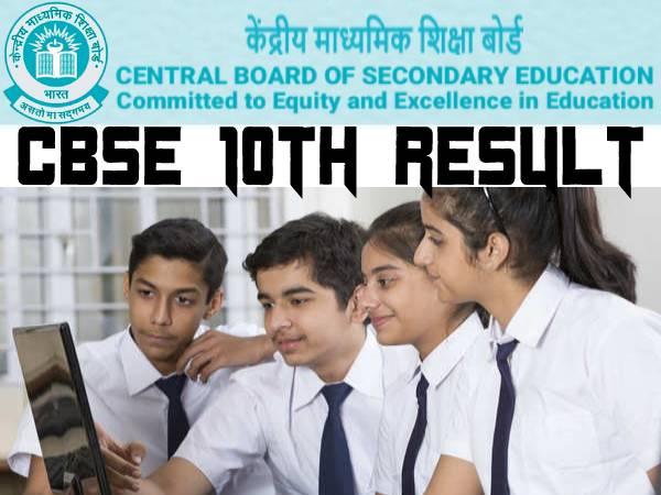 CBSE 10th Result 2021 OUT: सीबीएसई 10वीं रिजल्ट चेक करने का सबसे आसन तरीका और लिंक