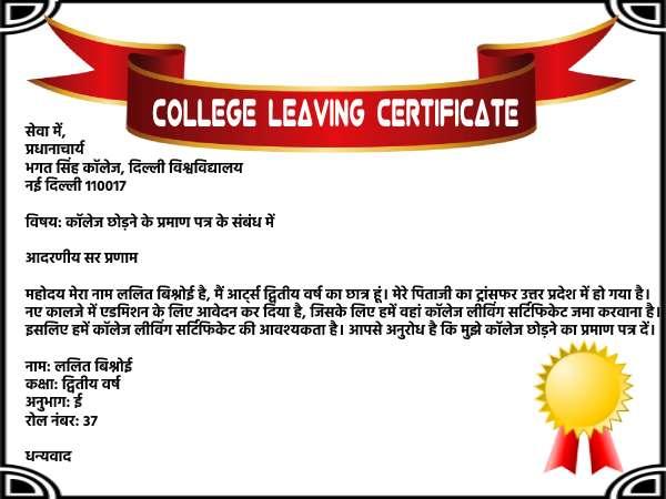 कॉलेज छोड़ने का प्रमाण पत्र एप्लीकेशन कैसे लिखें जानिए