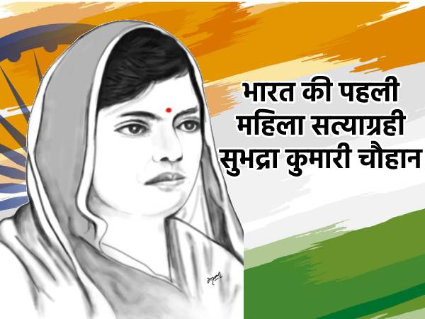 कौन है सुभद्रा कुमारी चौहान, कैसे बनी भारत की पहली महिला सत्याग्रही जानिए