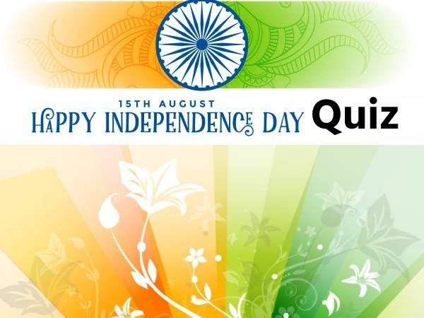 Independence Day Quiz 2021: अच्छे अच्छे इन सवालों में खा जाते हैं गच्चे, देखें आपमें है कितना दम