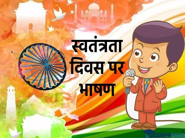 Independence Day Speech 2021: स्वतंत्रता दिवस पर भाषण लिखने की तैयारी कैसे करें जानिए