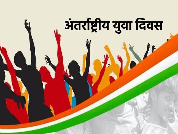 International Youth Day 2021: अंतर्राष्ट्रीय युवा दिवस 12 अगस्त को क्यों मनाया जाता है, जानिए डिटेल
