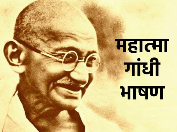 Independence Day Speech 2021: महात्मा गांधी पर भाषण की तैयारी यहां से करें