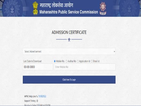MPSC Admit Card 2021 Download: महाराष्ट्र कंबाइंड सबोर्डिनेट सर्विस प्रीलिम्स एडमिट कार्ड 2021 जारी