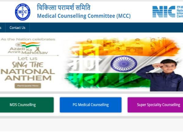 NEET MDS Counselling 2021 Latest News: नीट एमडीएस काउंसलिंग 20 अगस्त से शुरू, देखें शेड्यूल