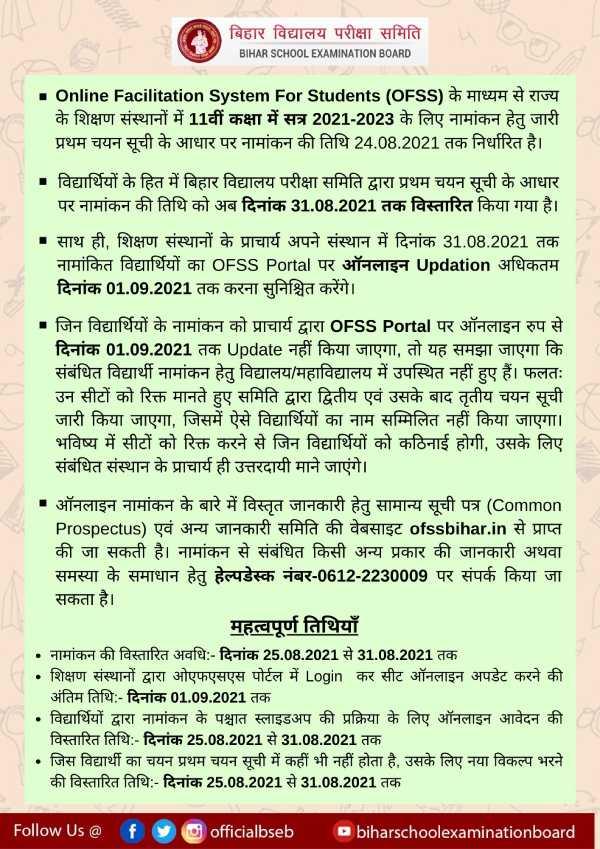 OFSS Bihar Merit List 2021 Download: बिहार इंटर मेरिट लिस्ट ofssbihar.in पर जारी, इनिमेशन लैटर कट ऑफ