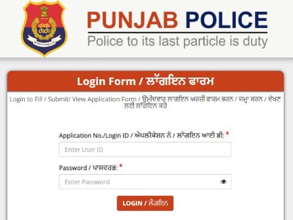 Punjab Police SI Admit Card 2021 Download: पंजाब पुलिस सब इंस्पेक्टर एडमिट कार्ड 2021 डाउनलोड करें