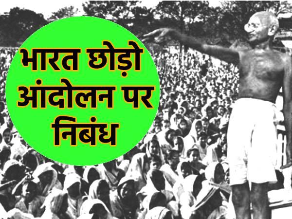 भारत छोड़ो आंदोलन पर निबंध
