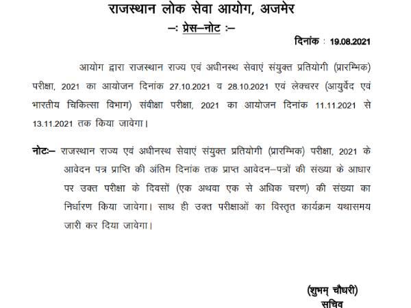 RPSC RAS Exam Date 2021: राजस्थान लोक सेवा आयोग ने जारी की परीक्षा तिथियां, देखें शेड्यूल
