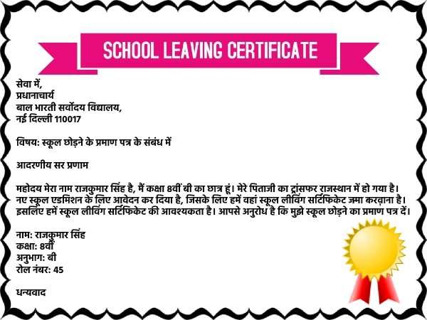 स्कूल छोड़ने का प्रमाण पत्र कैसे लिखें