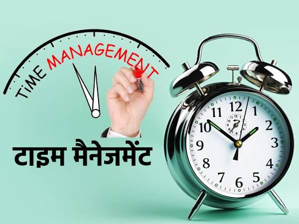Time Management Tips: प्राफेशनल सक्सेस के लिए टाइम मैनेजमेंट है जरूरी