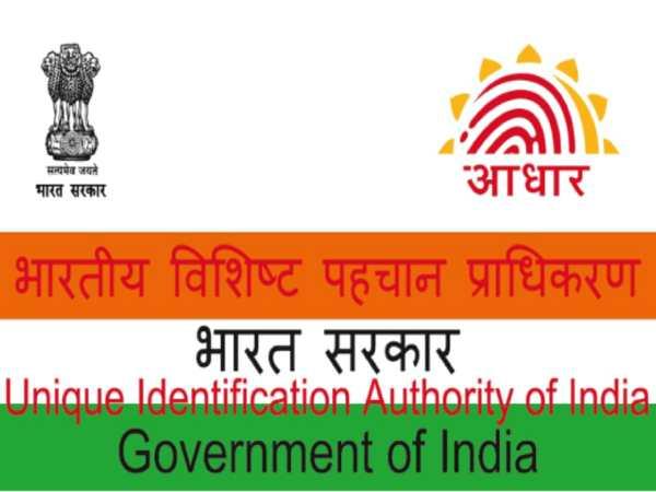 UIDAI Recruitment 2021: आधार कार्ड डिपार्टमेंट में बंपर भर्ती शुरू, 23 सितंबर 2021 तक करें आवेदन