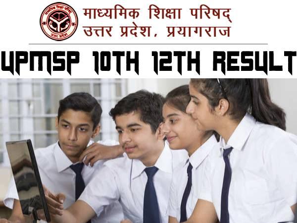 UP Board Result 2021 Highlights: यूपी बोर्ड 10वीं में 30 लाख छात्र पास, 12वीं का पास प्रतिशत 99.53 रहा