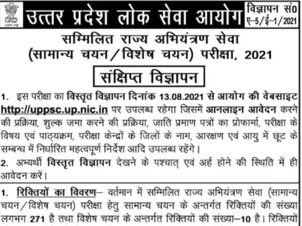 UP Govt Job 2021: यूपीपीएससी इंजीनियर भर्ती 2021 शुरू, वेतन 1 लाख- 13 सितंबर तक करें आवेदन