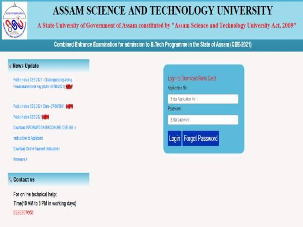 Assam CEE Result 2021 Check Link: astu.ac.in से असम सीईई रिजल्ट 2021 रैंक कार्ड डाउनलोड करें
