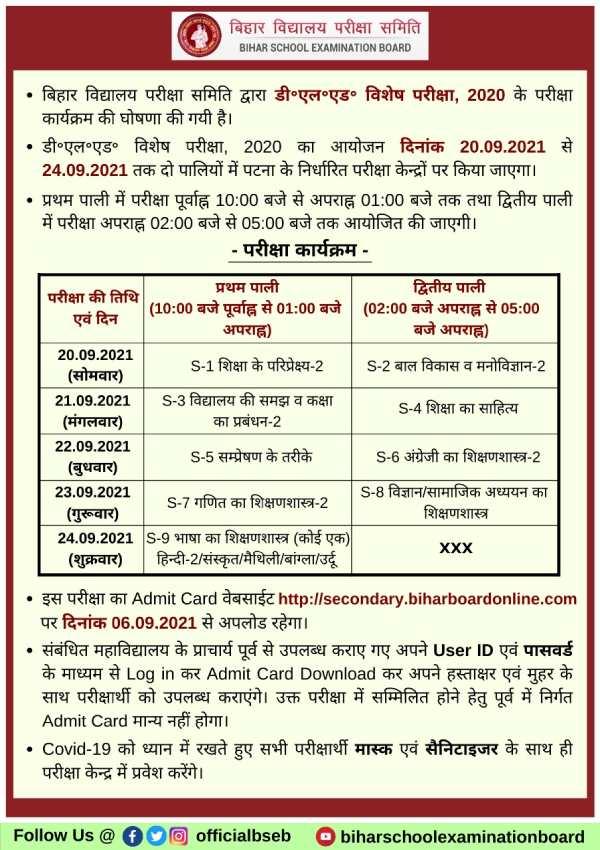Bihar D.El.Ed Special Exam Date 2021: बिहार डीएलएड टाइम टेबल 2021 जारी, जानिए कब होगी DELED परीक्षा