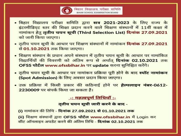 Bihar OFSS Merit List 2021 PDF Download: बीएसईबी बिहार ओएफएसएस तीसरी मेरिट लिस्ट 2021 डाउनलोड करें