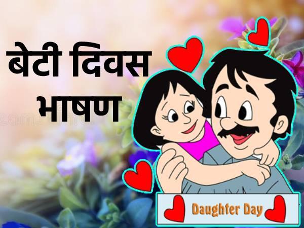 Daughters Day Speech 2021 बेटी दिवस पर भाषण हिंदी में