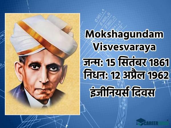 Engineers Day Speech In Hindi 2021: इंजीनियर्स दिवस पर सबसे बेस्ट स्पीच की तैयारी यहां से करें