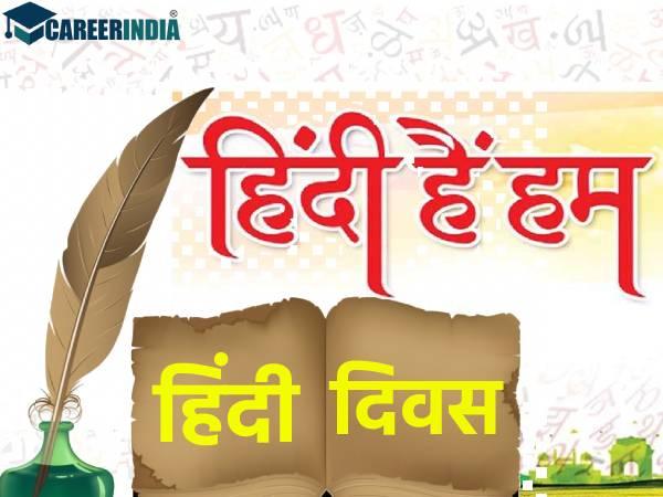 Hindi Diwas 2021: हिंदी दिवस से जुड़ी ये 10 बातें हर छात्र को पता होनी चाहिए