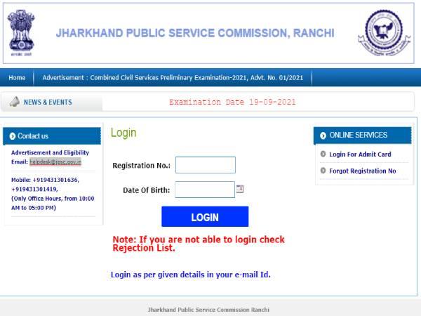 JPSC Admit Card 2021 Download Link: झारखंड जेपीएससी प्रीलिम्स एडमिट कार्ड 2021 डाउनलोड करें