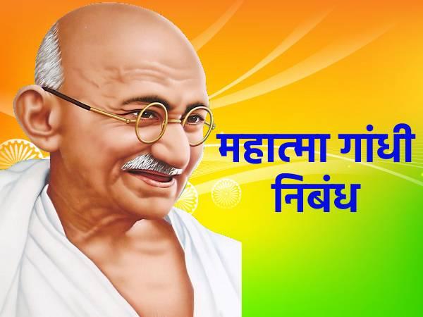 Mahatma Gandhi Essay In Hindi 2021 महात्मा गांधी पर निबंध हिंदी में