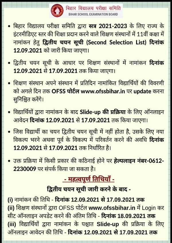 Bihar Second Merit List 2021 Cut-Off Download: बिहार इंटर एडमिशन की दूसरी मेरिट लिस्ट 2021 डाउनलोड करें