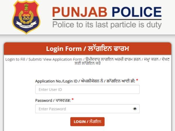 PSSSB Admit Card 2021 Download Link: पंजाब पुलिस कांस्टेबल एडमिट कार्ड 2021 जारी, डाउनलोड करें