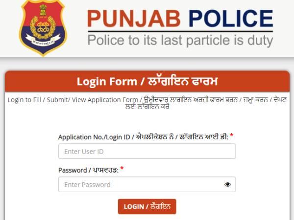 Punjab  Police Admit Card 2021 Download: पंजाब पुलिस हेड कांस्टेबल एडमिट कार्ड 2021 डाउनलोड करें