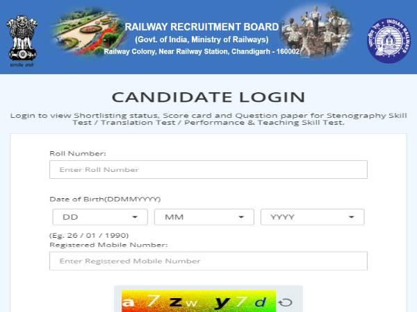 RRB Result 2021 Check Link: आरआरबी रिजल्ट 2021 घोषित, यहां से स्कोरकार्ड डाउनलोड करें
