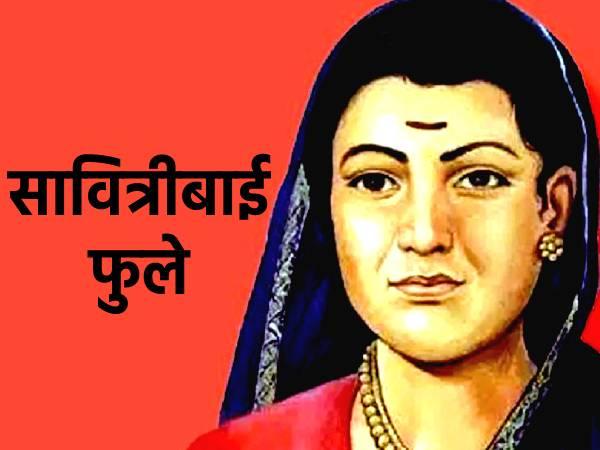 सावित्रीबाई फुले पर भाषण हिंदी में   Savitribai Phule Speech In Hindi