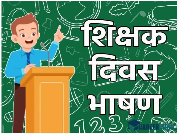 TEACHERS DAY SPEECH 2021: प्रिंसिपल डायरेक्टर नेता पार्षद विधायक शिक्षक दिवस पर भाषण की तैयारी करें