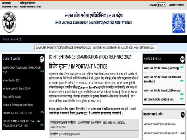 UP JEECUP Answer Key 2021 PDF Download: यूपी जेईईसीयूपी आंसर की 2021 जारी, ऐसे दर्ज करें आपत्ति