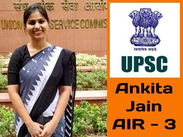 UPSC Topper 2021: यूपीएससी में तीसरी रैंक हासिल करने वाली अंकिता जैन की कहानी, पति हैं IPS