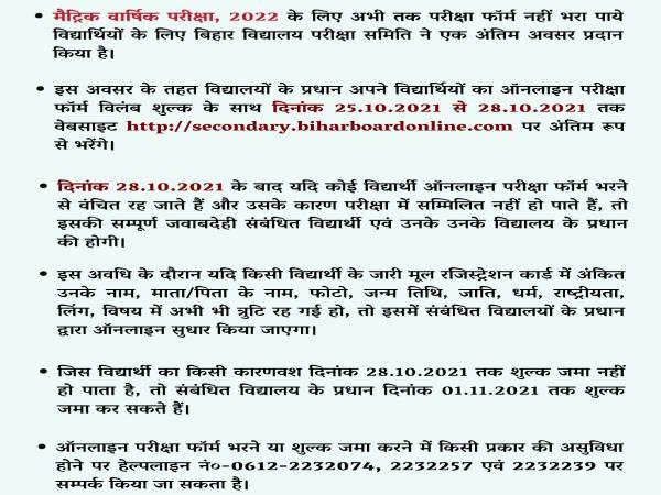Bihar Board 10th Exam 2022 Registration बिहार बोर्ड 10वीं परीक्षा 2022 रजिस्ट्रेशन अंतिम तिथि 1 नवंबर तक बढ़ी