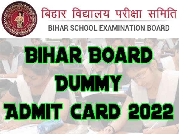 Bihar Board Dummy Admit Card 2022 Released बिहार बोर्ड बीएसईबी 10वीं 12वीं डमी एडमिट कार्ड 2022 जारी