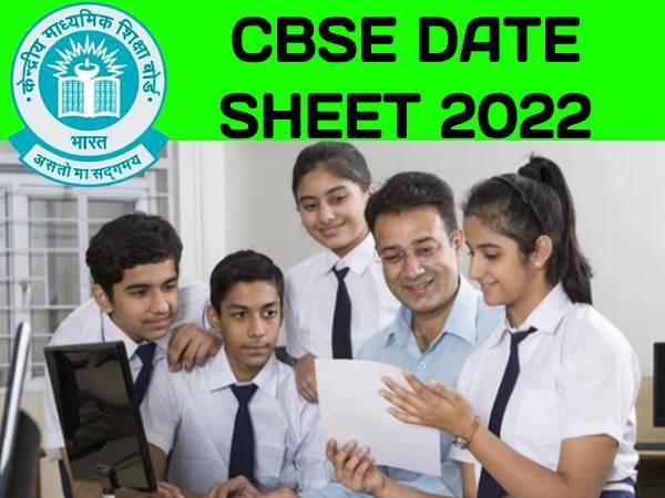 CBSE Date Sheet 2022 Live Updates सीबीएसई बोर्ड परीक्षा 2022 टर्म 1 डेट शीट पीडीएफ डाउनलोड करें