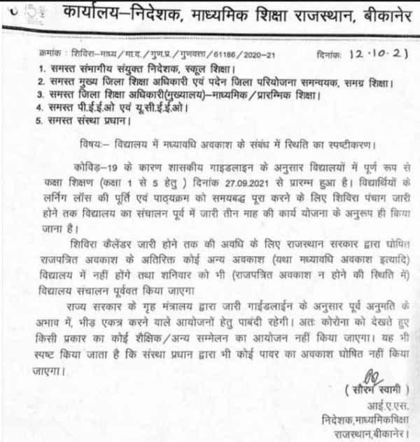 Diwali 2021 राजस्थान के स्कूलों में दिवाली की छुट्टी रद्द, पढ़ें ऑफिशियल नोटिस