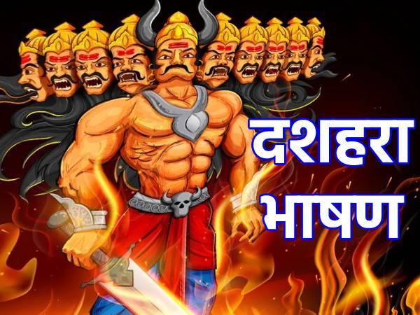 Dussehra Speech In Hindi विजयादशमी दशहरा पर भाषण हिंदी में