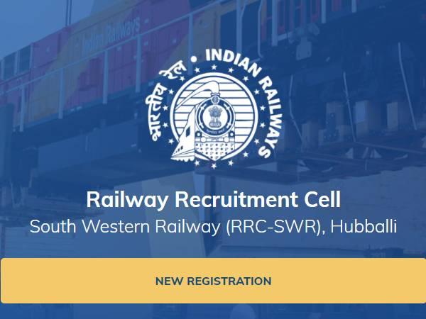 South Western Railway Recruitment 2021: दक्षिण पश्चिम रेलवे में 10वीं पास 3 नवंबर 2021 तक आवेदन करें