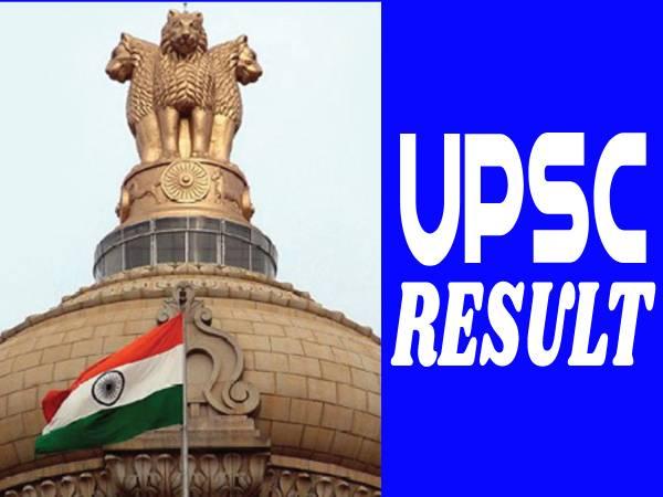 UPSC Civil Services Result 2021 Date यूपीएससी सिविल सेवा रिजल्ट 2021 कब आएगा, संभावित कट ऑफ देखें