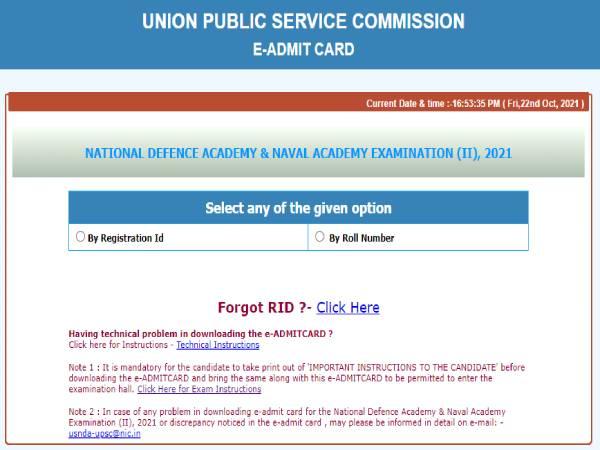 UPSC NDA 2 Admit Card 2021 Download Link यूपीएससी एनडीए 2 एडमिट कार्ड 2021 डाउनलोड करें
