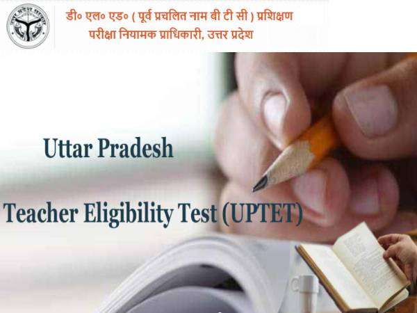 UPTET 2021 Registration Link: यूपीटीईटी परीक्षा 2021 के लिए रजिस्ट्रेशन समेत पूरी डिटेल