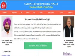 National Health Mission Punjab Recruitment