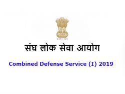 Upsc Cds 1 2019 Notification Release Know How Apply Https Upsconline Nic In