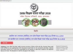 Uptet Result 2018 Declared Candidates Can Check Up Tet Result On Upbasiceduboard Gov In