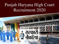 Punjab Haryana High Court Recruitment 2020 Highcourtchd Gov In