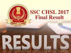 Ssc Chsl 2017 Final Result Declared Download Merit List Ssc Nic In