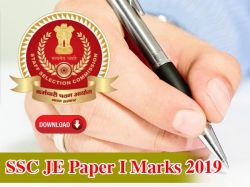 Ssc Je Paper I Marks 2019 Download Ssc Nic In