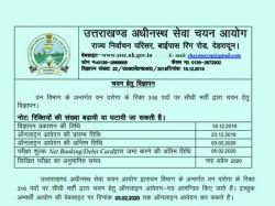 Uksssc Forest Inspector Recruitment 2020 Sarkari Naukri 2020 12th Govt Jobs